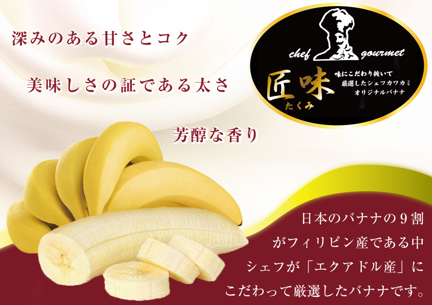 オリジナルバナナ「<ruby>匠味<rt>たくみ</rt></ruby>」